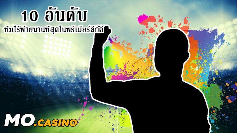 mo.casino แทงบอลออนไลน์